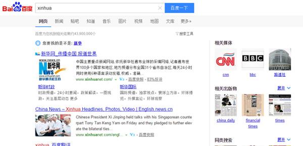 Контекстная реклама на китай