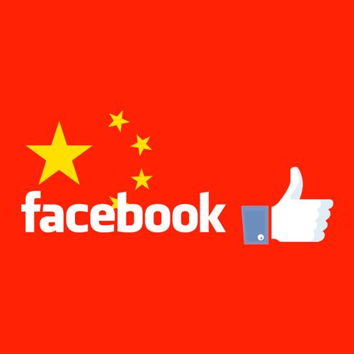 Придет ли Facebook в Китай?