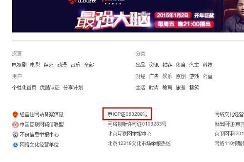 Футер популярного видео портала Youku