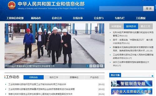 Главная страница сайта Министерства промышленности и информатизации КНР