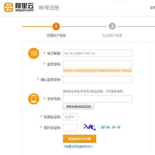 Регистрация на Aliyun