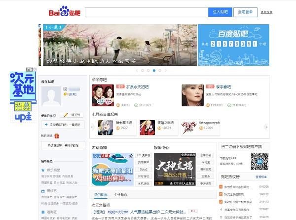 Baidu</em> <em>Tieba</em><em> – крупнейшее онлайн-сообщество для обсуждения тех или иных вопросов