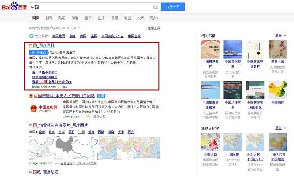 Результаты поисковой выдачи по запросу «Китай»